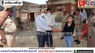 सरीला में कक्षा 6 की छात्रा ने प्रधानमंत्री व मुख्यमंत्री राहत कोष में किया दान