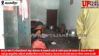 झाँसी मऊरानीपुर में तहसील प्रशासन द्वारा संचालित है सामुदायिक रसोई। हर जरूरत मन्द को मिल रहा है भोजन
