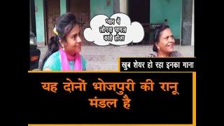 यह दोनों भोजपुरी की रानू मंडल है, सोशल मीडिया पर इनके गाने खूब शेयर हो रहे हैं ( Pyar Me Logwa )