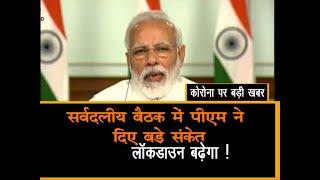 सर्वदलीय बैठक में पीएम मोदी ने दिए बड़े संकेत, देश में इस DATE तक बढ़ेगा लॉकडाउन क्या ?