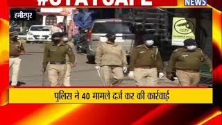 हमीरपुर : कोरोना के चलते लगाए गए कर्फ्यू में सख्ती ! ANV NEWS HIMACHAL PRADESH !