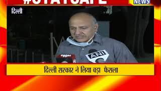 दिल्ली : दिल्ली सरकार ने लिया बड़ा  फैसला ! ANV NEWS DELHI !