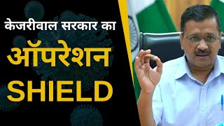 केजरीवाल सरकार का ऑपरेशन SHIELD | Arvind Kejriwal | Corona Update in Delhi