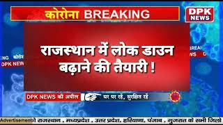 राजस्थान में लोक डाउन बढ़ाने की तैयारी !  आज मुख्यमंत्री अशोक गहलोत की होगी अहम बैठक