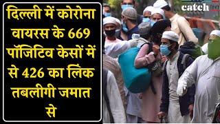 दिल्ली में कोरोना वायरस के 669 पॉजिटिव केसों में से 426 का लिंक तबलीगी जमात से