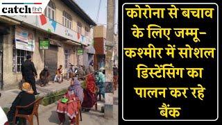 कोरोना से बचाव के लिए जम्मू-कश्मीर में सोशल डिस्टेंसिंग का पालन कर रहे बैंक