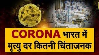 जानिए राज्यवार क्या है कोरोना की मृत्यु दर...किन राज्यों में स्थिति गंभीर