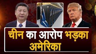 चीन ने सुपरकंप्यूटर के जरिए अमेरिका पर जड़ा बड़ा आरोप... उसने फैलाया कोरोना