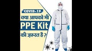 PPE Kit का इस्तेमाल किस के लिए बहुत ज़रूरी है ?