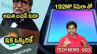 TechNews in telugu 603:192mp camera phone,amitabh bachchan fake tweet,whatsapp,iphone 9