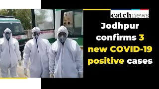 Jodhpur confirms 3 new COVID-19 positive cases| Jodhpur  News| Catch News