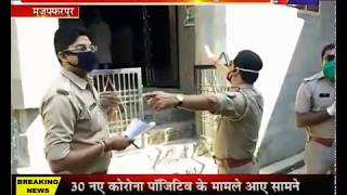Muzaffarpur Corona Positive | Delhi Tablighi Jamaat से जुड़े तीन मरीज मिले Corona Positive