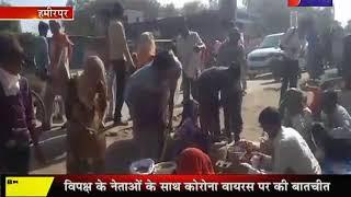 Hamirpur | Lockdown का हो रहा उल्लंघन, लोग Social distance का नहीं रख रहे ध्यान