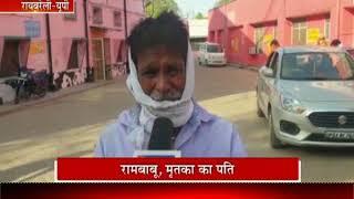 Raibareli News | लॉकडाउन के बीच नहीं मिला बेहतर उपचार, मरीज की मौत