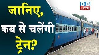 जानिए, कब से चलेंगी ट्रेन? |train kab se khulegi,train kab chalu hogi | #DBLIVE