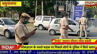 INDIA91 LIVE यमुनानगर पुलिस दिखी सख़्त कानून तोड़कर सड़को पर आये लोगो के साथ क्या किया पुलिस ने
