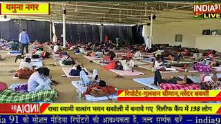 INDIA91 LIVE यमुनानगर राधा स्वामी सत्संग भवन ससोली में प्रवासी मजदूरों के लिए बनाया गया रिलीफ कैंप