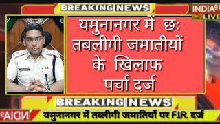INDIA91 LIVE  यमुनानगर में 6 जमातियों पर केस हुआ दर्ज, पुलिस ने किए गिफ्तार