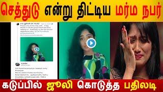 செத்து தொலை BIGG BOSS ஜூலியை மர்ம நபர் , ஜூலி கொடுத்த பதிலடி இதோ | BIgg Boss Julie | Twitter Fight