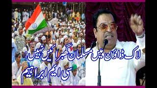 Lockdown Se Musalman Khaufzada Na Hon C.M Ibrahim