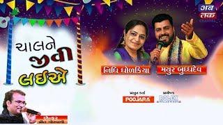 Chal Ne Jivi Laiye| Nishi Dholakiya and Mayur Budhdhadev | Prit Goswami | Abtak Media