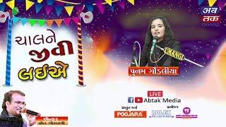 Chal Ne Jivi Laiye | Poonam Gondaliya | Prit Goswami | Abtak Media