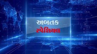 ABTAK SPECIAL 09-04-2020 | ABTAK MEDIA