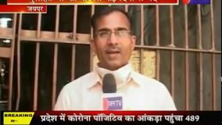 Khas Khabar |  Jaipur चारदीवारी में बंद का व्यापक असर, सड़कों पर पसरा हुआ है सन्नाटा | JAN TV