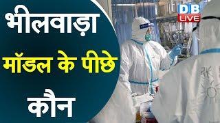 भीलवाड़ा मॉडल के पीछे कौन | How Bhilwara became a model to contain coronavirus! | Bhilwara model