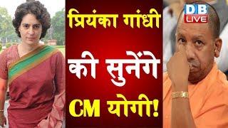Priyanka Gandhi की सुनेंगे CM Yogi ! |  Priyanka Gandhi wrote a letter to CM Yogi Adityanath
