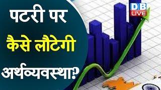 पटरी पर कैसे लौटेगी अर्थव्यवस्था? कांग्रेस ने पूछे मोदी सरकार से सवाल   #DBLIVE