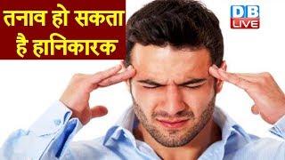 तनाव हो सकता है हानिकारक  | तनाव बढ़ने का शरीर पर असर  | How to reduce mental stress? #DBLIVE