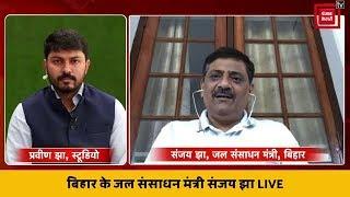 कोरोना को लेकर क्या है बिहार सरकार की तैयारी?  बता रहे हैं जल संसाधन मंत्री Sanjay Kumar Jha