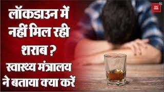 Lockdown: शराब न मिलने से परेशान लोगों के लिए स्वास्थ्य मंत्रालय का ये सन्देश