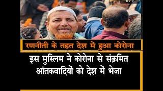 बड़ा खुलासा : इस मुस्लिम ने कोरोना से संक्रमित आतंकवादियों को देश में भेजा
