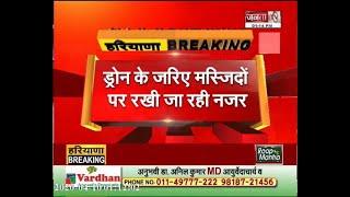 Kaithal: कोरोना को लेकर पुलिस प्रशासन अलर्ट, ड्रोन से मस्जिदों पर रखी जा रही नजर