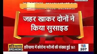 Charkhi Dadri: पति-पत्नी ने की आत्महत्या, जांच में जुटी पुलिस