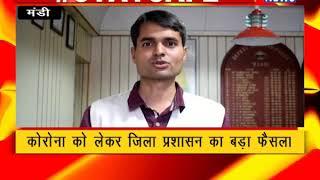 प्रसाशन का बड़ा फैंसला,घर द्वार पर मिलेगी सामाजिक सुरक्षा पेंशन    ANV News Himachal #postoffice