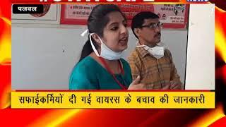 कोरोना से जंग में सफाईकर्मी बने योद्धा,दी गई संक्रमण से बचने की जानकारी    ANV News Haryana