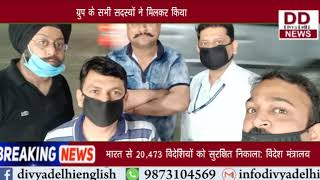 Anti Corruption Group Ngo ने राशन वितरित किया || Divya Delhi News