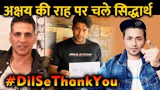 Sidharth Shukla Holds 'Dil Se Thank You' Placard For Doctors, Police & Joins Akshay Kumar And Others