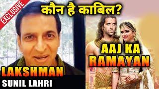 Lakshman Sunil Lahri Reaction On NEW Generation RAMAYAN | Who Will Be The Cast? | Hrithik, Deepika..