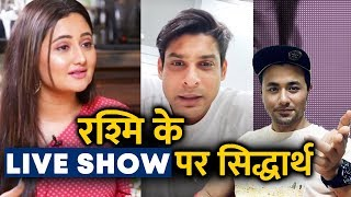 Rashmi Desai Reaction When Asked About Inviting Sidharth Shukla On Her LIVE Show | The RD Show