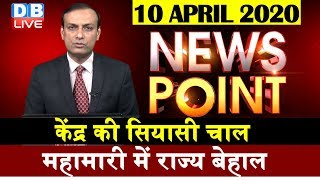 News point | महामारी में भी सियासत | pm modi on lockdown india | #DBLIVE