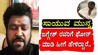 ಸಾಯುವ ಮುನ್ನ ಫೋನ್ ಮಾಡಿರುವ ಬಗ್ಗೆ ಹೇಳಿ ಭಾವುಕರಾದ ಜಗ್ಗಣ್ಣ | Jaggesh on Bullet Praksh Phone Call