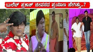 Bullet Prakash Life Journey | Bullet Prakash Biograpy and Family | Darshan | Duniya Vijay