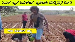 Real Star Upendra Doing Agriculture | Upendra | Top Kannada TV
