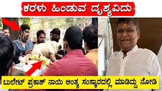 ಬುಲೇಟ್ ಪ್ರಕಾಶ್ ನಾಯಿಯ ಮೂಕ ರೋಧನೆ ಕರಳು ಹಿಂಡುತ್ತದೆ | Bullet Prakash Dog Heartbroken Video