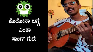 Corona Kannada Song by Rahul Manivannan | Adda Boy's Chethan | Kannada Songs