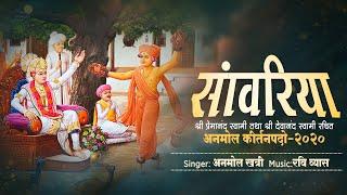 Saawariya - Anmol Kirtan Albam 2020 || Anmol Khatri || Ravi Vyas